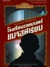 โรงเรียนเวทมนตร์เมจิสตีเรียม เล่ม 1 ปีการศึกษาเหล็ก (The Iron Trial) (Magisterium Series #1)