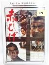 (DVD) Red Beard (1965) (Akira Kurosawa)
