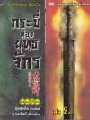 กระบี่ท่องยุทธจักร (2 เล่มจบ) ของ อุนสุยอัน