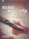 แกะรอยหมออำมหิต (The Surgeon) (Rizzoli & Isles Series #1)