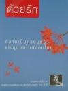 ด้วยรัก เล่ม 3 ความเป็นครอบครัวและชุมชนในสังคมไทย [mr04]