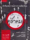 ลำดับเหตุการณ์ทางการเมืองไทย 14 ตุลาคม 2516 ถึง 6 ตุลาคม 2519
