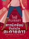 สาวนักช้อป ปีนบันไดตะกายดาว (Shopaholic to the Stars) (Shopaholic Series #7)