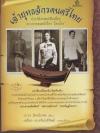 เจ้ายุทธจักรดนตรีไทย (พร้อม VCD เพลงปี่พาทย์ชั้นเยี่ยม)