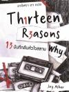 13 บันทึกลับหัวใจสลาย (Thirteen Reasons Why)