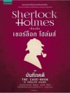 เชอร์ล็อก โฮล์มส์ 9 บันทึกคดี [mr01] (The Case-Book of Sherlock Holmes)