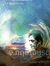 จ. กฤษณมูรติ และโลกท่ามกลางวิกฤต (J. Krishnamurti & A World In Crisis)