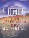 ล่ารหัสเจฟเฟอร์สัน (The Jefferson Key) (Cotton Malone #7)