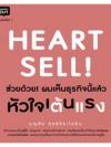 Heart Sell ช่วยด้วย! ผมเห็นธุรกิจนี้แล้ว หัวใจเต้นแรง