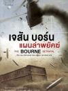 เจสัน บอร์น แผนล่าพยัคฆ์ (The Bourne Betrayal) (Jason Bourne #5)