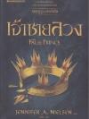 มงกุฏแห่งคาร์เทีย ตอน เจ้าชายลวง (The False Prince) ของ เจนนิเฟอร์ เอ. นีลเสน (Jennifer A. Nielsen)