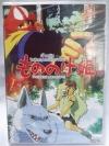 (DVD) Princess Mononoke (1997) เจ้าหญิงจิตวิญญาณแห่งพงไพร (มีพากย์ไทย)