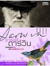 ชาร์ลส์ ดาร์วิน กำเนิดแห่งชีวิตและทฤษฎีวิวัฒนาการ