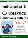คัมภีร์การเก็งกำไร Candlestick Continuous Patterns เล่ม 3