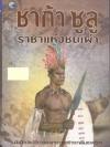 ชาก้า ซูลู ราชาแห่งชนเผ่า (บันทึกประวัติศาสตร์แห่งการสร้างชาติในแอฟริกา)