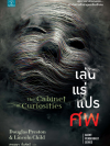 เล่นแร่แปรศพ (The Cabinet of Curiosities) (Pendergast #3) [mr01]