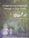 ภาพผ่านกระจกหม่นมัว (Through a Glass Darkly)