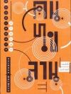 คนไขลาน (A Clockwork Orange)