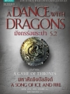 มังกรร่อนระบำ 5.2 (A Dance with Dragons) (Game of Thrones Series #5.2)