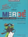 ทุกหัวใจมีแมร์ด (Merde Actually)