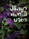 ปริศนาดอกไม้มายา (夢幻花)