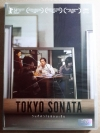 (DVD) Tokyo Sonata (2008) วันที่หัวใจซ่อนเจ็บ (มีพากย์ไทย)