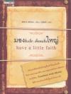 มองสิ่งเล็ก เพื่อพบสิ่งใหญ่ (Have a Little Faith)