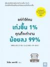 แค่ทำให้คนเก่งขึ้น 1% คุณก็จะทำงานน้อยลง 99%