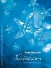 เบื้องบนยังมีแสงดาว (หนังสือเสริมกำลังใจ #3)