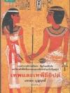 เทพและเทพีอียิปต์