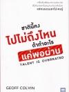 ชาตินี้คงไปไม่ถึงไหน ถ้าทำอะไรแค่พอผ่าน (Talent Is Overrated) [mr01]