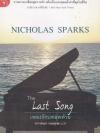 เพลงรักบทสุดท้าย (The Last Song)