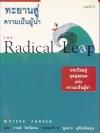 ทะยานสู่ความเป็นผู้นำ (The Radical Leap)