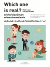 Which one is real? What is your true type in MBTI อย่าคิดว่าฉันเหมือนเขา อย่าเหมาว่าเราเหมือนกัน
