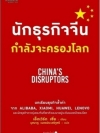 นักธุรกิจจีนกำลังจะครองโลก (China's Disruptors)
