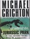 จูราสสิกปาร์ก (Jurassic Park)