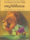 ผจญภัยโพ้นทะเล (The Voyage of the Dawn Treader) (Chronicles of Narnia Series #3)