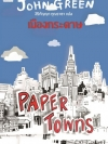 เมืองกระดาษ (Paper Towns) (John Green)