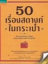 50 เรื่องสตางค์ในกระเป๋า (50 Economics Ideas You Really Need to Know)