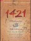 1421 ปีที่จีนค้นพบโลก (THE YEAR CHINA DISCOVERED THE WORLD)