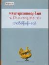 พจนานุกรมมอญ-ไทย ฉบับมอญสยาม