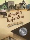 เมืองเล็กในทุ่งกว้าง (Little Town on the Prairie) (Little House Series #7)
