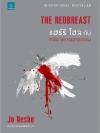 แฮร์รี โฮลกับคดีฆาตกรนกอกแดง (The Redbreast) (Harry Hole #3) [mr01]