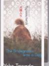 คุณหมาเขยขวัญ (The Bridegroom was a Dog) ของ โยโกะ ทาวาดะ (Yoko Tawada)