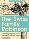 ครอบครัวแห่งมหาสมุทร (The Swiss Family Robinson)