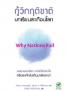 กู้วิกฤติชาติ บทเรียนสะเทือนโลก (Why Nations Fail) [mr01]