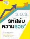 S.O.S. S (Strategic) O (Objective) S (Success) รหัสลับความรวย [mr03]