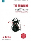 แฮร์รี โฮลกับคดีฆาตกรมนุษย์หิมะ (THE SNOWMAN) (Harry Hole #7) [mr01]