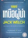 กลยุทธ์เหนือผู้นำ แจ็ค เวลซ์ (Jack Welch and the 4E's of Leadership)