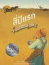 สี่ปีแรก (The First Four Years) (Little House Series #9)